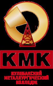 Вертикальный логотип Кулебакского металлургического колледжа (ГБПОУ КМК)