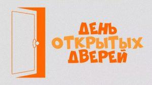День открытых дверй_2