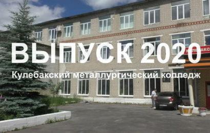 Выпуск 2020 года