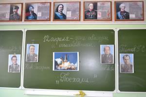 О проведении Всероссийского урока имени Ю.А. Гагарина«Космос — это мы»